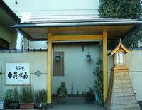 Hanasuishou