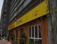 Shenzhen She & He Apartment Shenlan