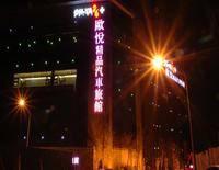 OHYA Boutique Motel - LinKou Branch