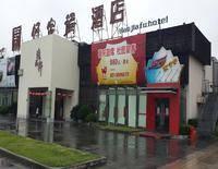 Shanghai Hao Jia Fu Hotel
