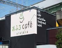 Ofuro Cafe Utatane