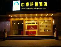 Xin Zhong Jing Quick Hotel