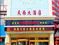 Jinan Qunkang Tianyu Hotel