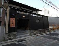 Machiya Residence Inn Shikokuan